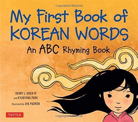 korean picture books 115 best images about kid s study korea tibet so korea no