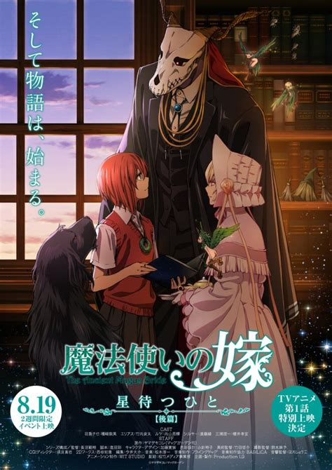 the ancient magus vol 3 the ancient magus more details on tv anime and 3rd