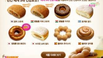 Things you didn't know about Dunkin' Donuts   Fox News