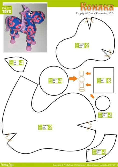 pony patterns animals stuffed horses and pattern on