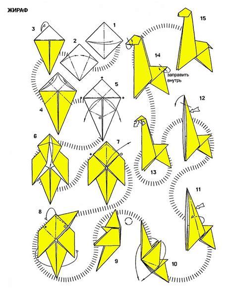how to make origami giraffe giraffe origami style