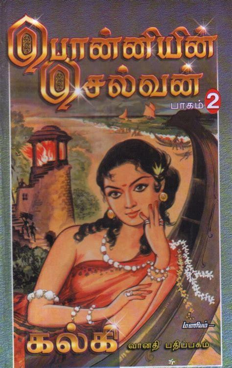Ponniyin Selvan Books On My Shelves