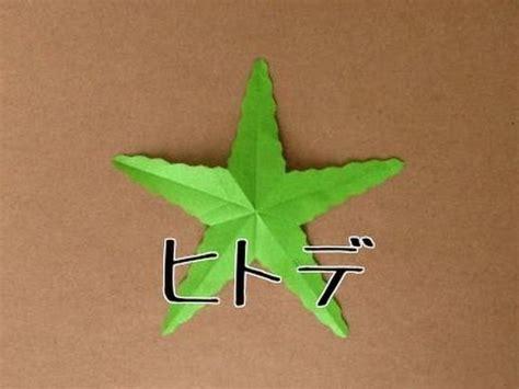 how to make an origami starfish 簡単折り紙 ヒトデの折り方 origami starfish