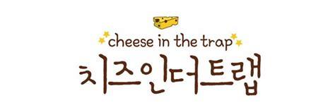 cheese in the trap cheese in the trap cheese doll snapback