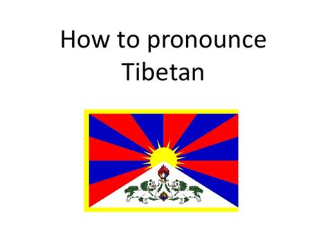 how to pronounce of pronunciation in tibetan