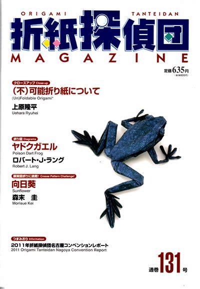 origami magazine origami tanteidan magazine issue 131 2012 187 pdf magazines