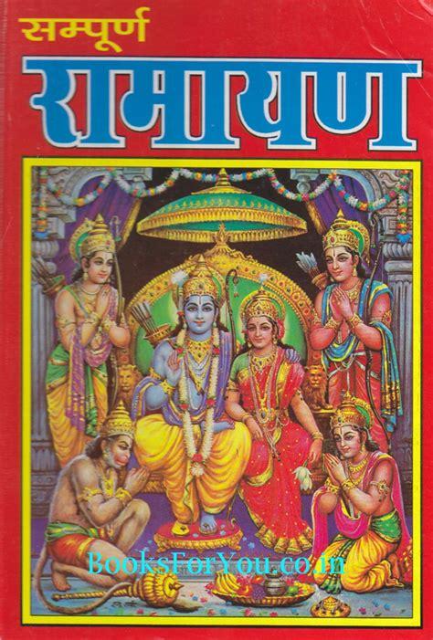 ramayana picture book ramayan photos blogs itimes