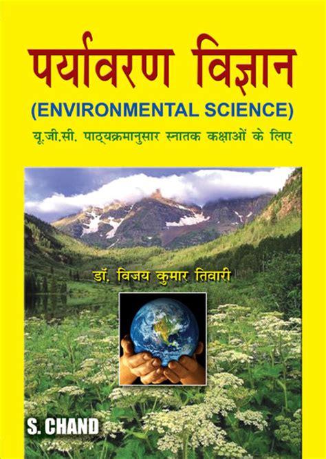 environmental picture books paryavaran vigyan environmental science by vijay kr tiwari