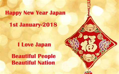 Car Wallpaper 2017 New Year by Happy New Year Japan 2018 Hd Images Pics