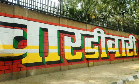 Wall Mural Paint tihar jail kyoorius design awards