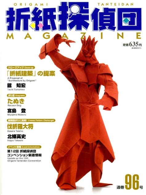 origami magazine origami tanteidan magazine 96