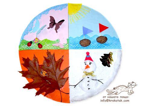 Krokotak Seasons Crafts