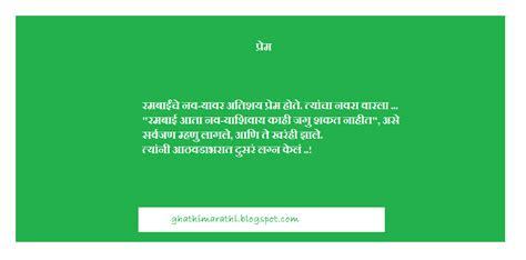 marathi jokes vinod   marathi kavita sms jokes