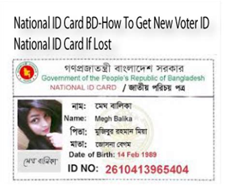 how to make my voter id card national id card bd how to get new voter national id card