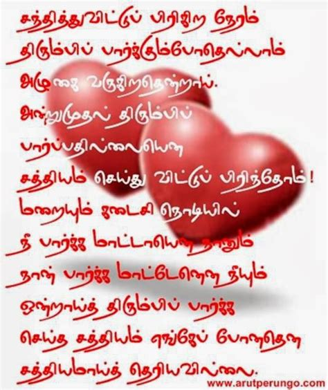 in tamil language with pictures quotes about tamil language quotesgram
