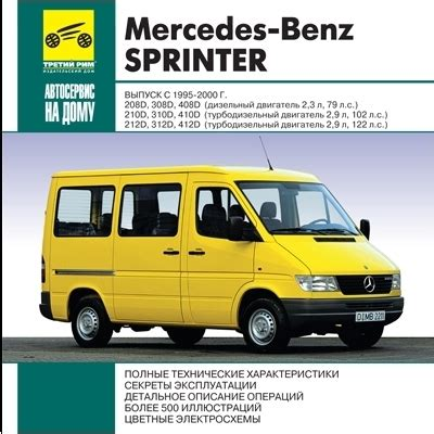 old car repair manuals 2011 mercedes benz sprinter 3500 electronic toll collection service manual 2011 mercedes benz sprinter service manual service manual 2011 mercedes benz