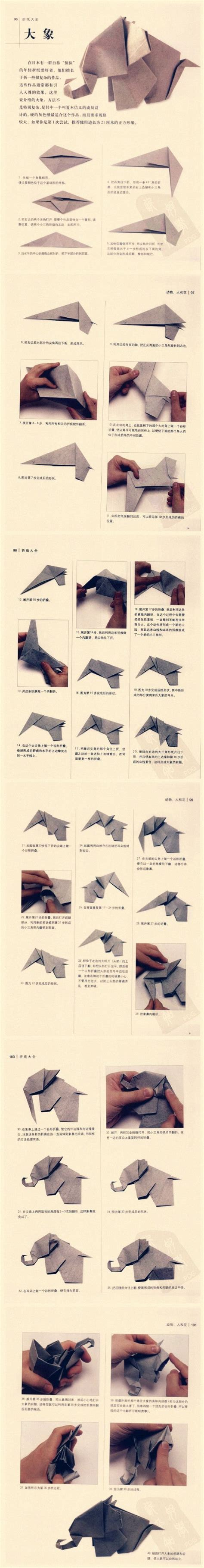 how to make a elephant origami origami elephant directions origami