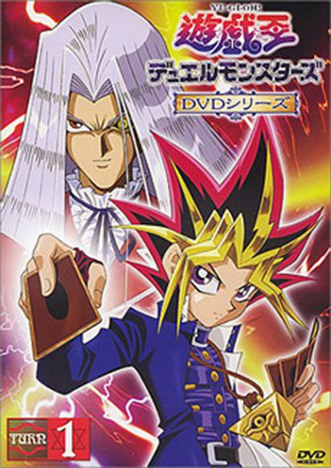 yugioh volumes yu gi oh duel monsters