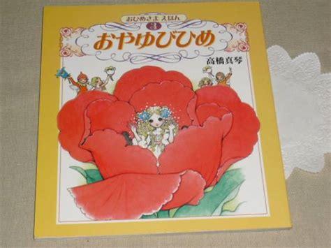 thumbelina picture book princess picture book of makoto takahashi thumbelina