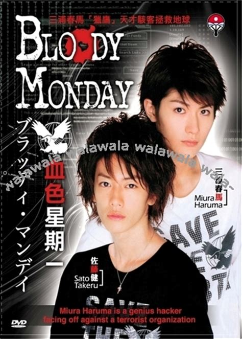 bloody monday bloody monday japanese drama dvd eng sub for sale