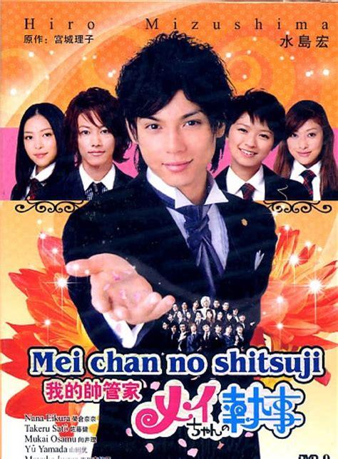 mei chan no shitsuji mei chan no shisuji dramas