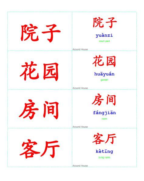 make flash cards printable arch printable name plate like flashcard maker