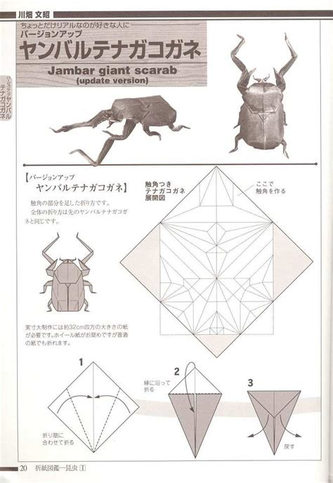 origami insect insect fumiaki kawahata