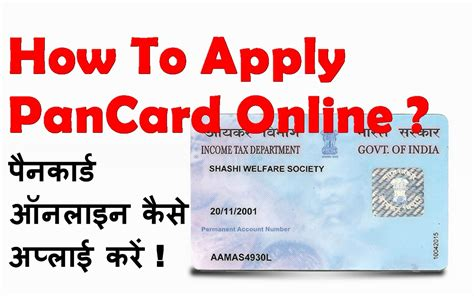 make pan card india how to apply for pan card in india in