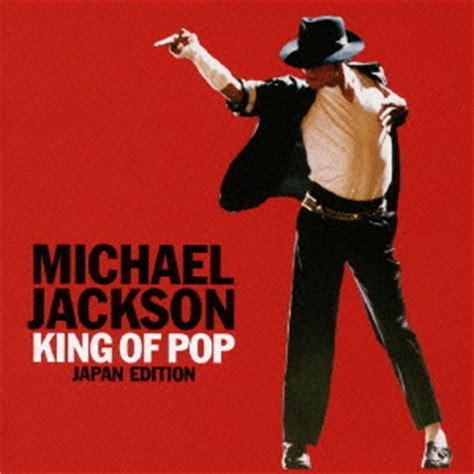 best of michael jackson cd cdjapan king of pop japan edition michael jackson cd album