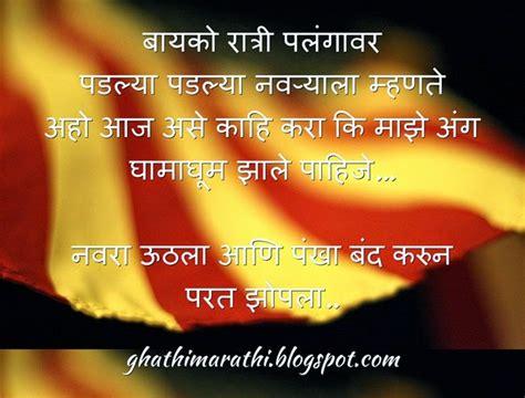 marathi chavat jokes vinod   marathi kavita sms jokes ukhane recipes