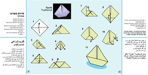 make an origami book publications