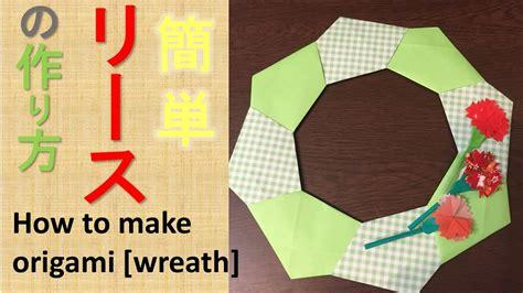 how to make a origami wreath 折り紙 リースの作り方 簡単 シンプル 8パーツ how to make origami 8parts