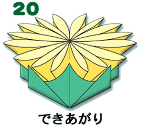 origami chrysanthemum kogata origami chrysanthemum