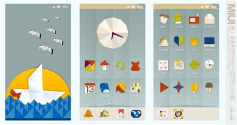origami ui origami手机主题设计 ui设计 ui ui教程 uimaker 专注ui设计