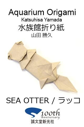 otter origami aquarium origami 23 android apps on play