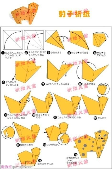 how to make an origami leopard origami leopard origami origami origami