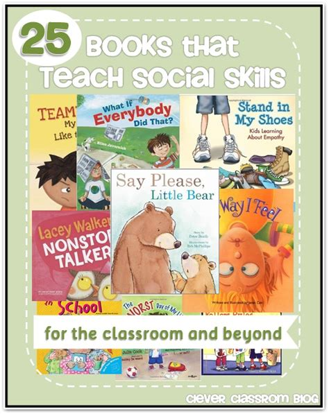 the social skills picture book clever classroom social skills