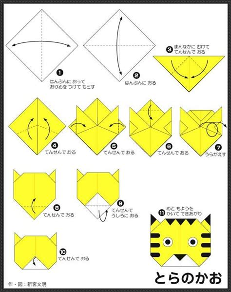 how to create origami how to make a origami tiger