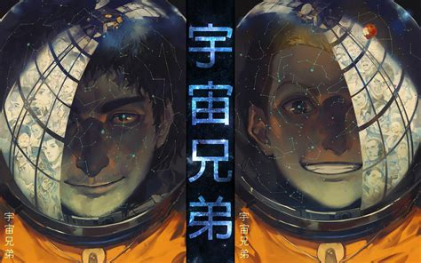 space brothers outer space anime uchuu kyoudai space brothers