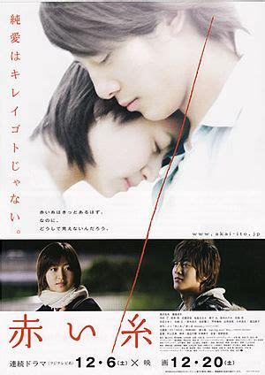 Akai Ito Tv Series