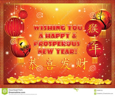 year greeting card free new year greeting card stock illustration image