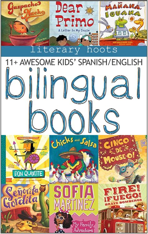bilingual picture books literary hoots 11 awesome bilingual