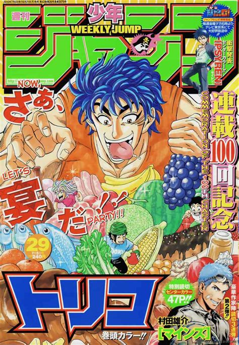 toriko reader toriko 100 read toriko 100 page 1