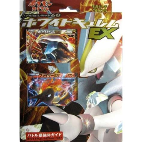 White Kyurem Theme Deck by 1000 Images About Yard Sale On Toys My