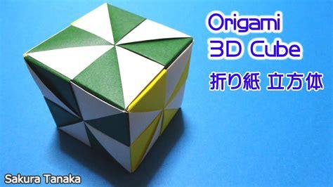 3d cube origami origami 3d cube unit ユニット折り紙 立方体 折り方