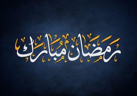 Best Car Wallpaper 2017 Ramadan Mubarak by Happy Ramadan Mubarak Kareem Quotes Images Pictures