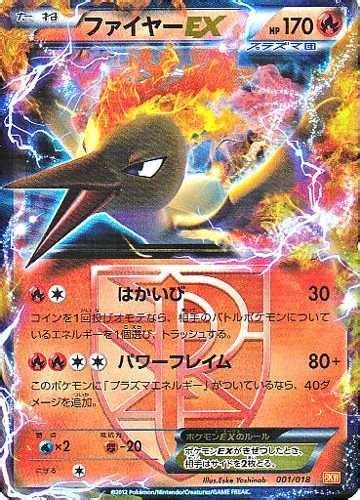 White Kyurem Theme Deck by 2012 White Kyurem Ex Battle Theme Deck Moltres Ex