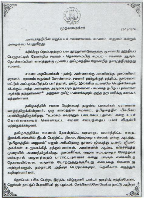 in tamil language with pictures jainism in tamilnadu chief minister dr m karunanidhi on