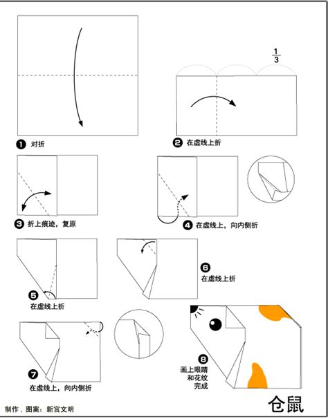 how to make an origami hamster hamster