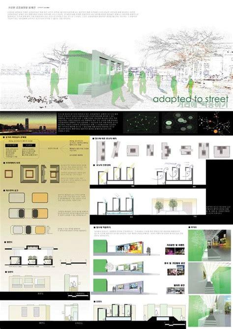 Toilet Design Competition by Public Toilet Design Competition 2007년도 제2회 공중화장실 설계공모전